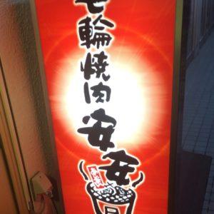 毎月一日限定【壱角家】500円グルメ!
