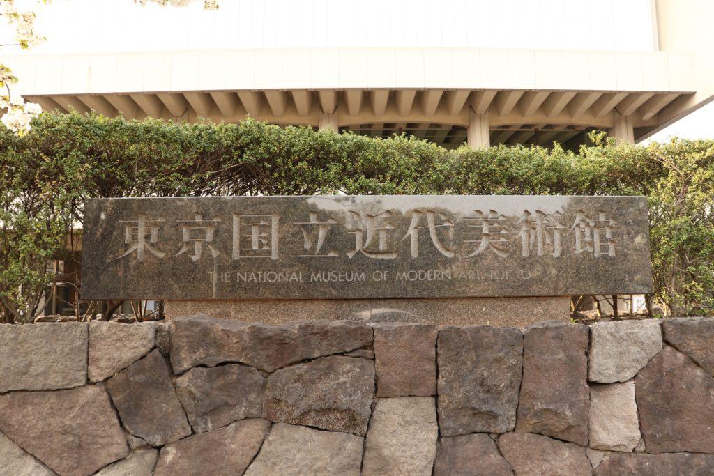 北の丸公園【東京国立近代美術館】