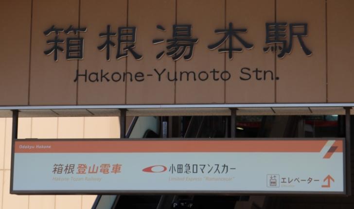 【箱根湯本駅】周辺観光!お土産屋さんや駐車場の紹介