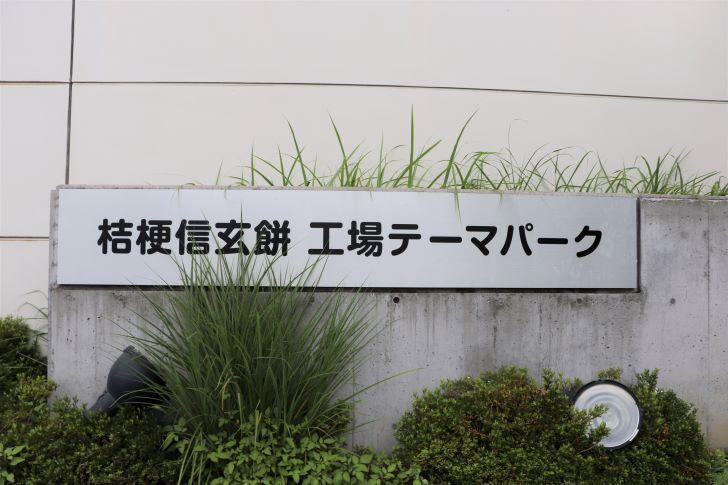工場見学【桔梗信玄餅工場】山梨観光