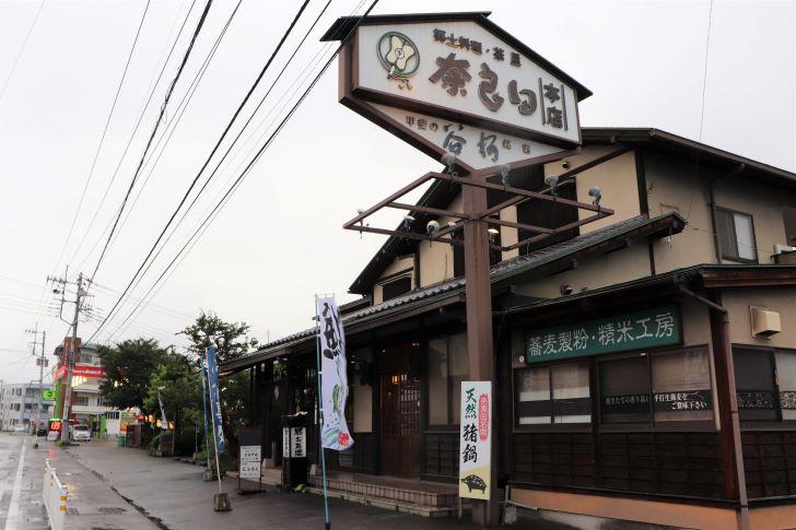 山梨ご当地グルメ【奈良田本店】郷土料理を味わう