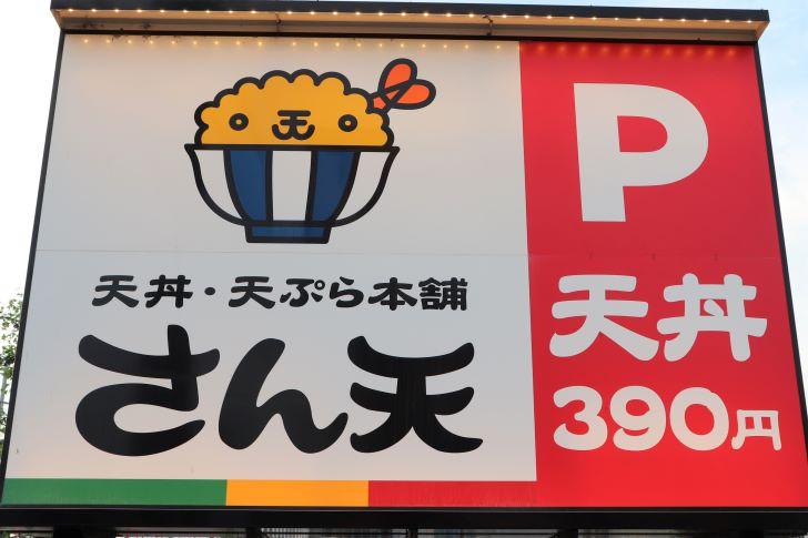 メニュー一覧【さん天】500円以内で天丼!クーポンもゲット!