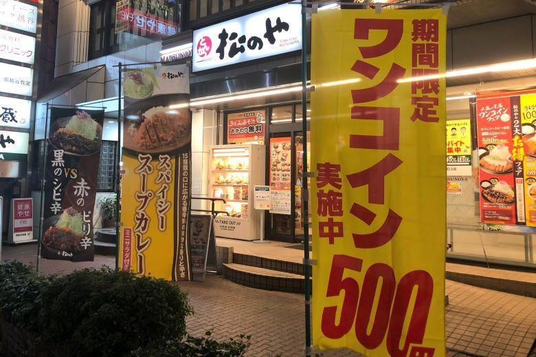 増税後もお得に外食【松のや】期間限定で500円定食!おかわり自由
